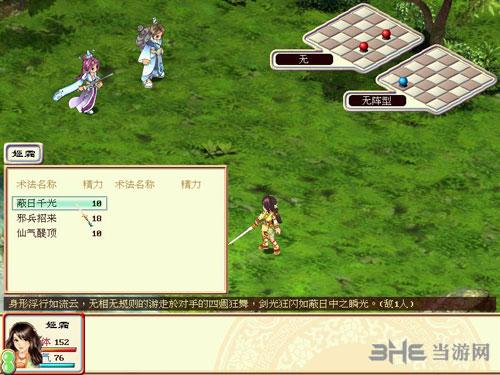 幻想三国志53