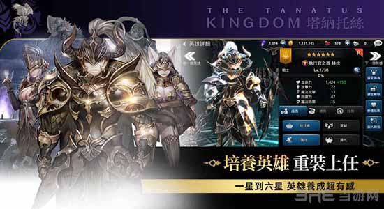 王国5:继承者截图2