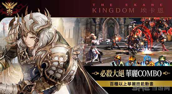 王国5:继承者截图1