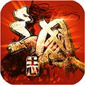 三国创世纪H5手游 网页版