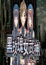黑玫瑰女武神(Dark Rose Valkyrie)集成DLCs 中文豪华破解版