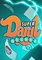 超级达利尔(Super Daryl Deluxe)破解版