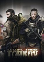 逃�x塔科夫(Escape from Tarkov)PC破解版v0.12.3.5985