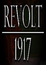 起义1917(REVOLT 1917)破解版