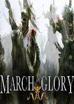奔赴荣耀(March to Glory)破解版
