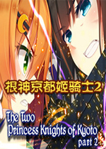 根神京都姬骑士(Ne no Kami:Two Princess Knights Kyoto)硬盘版