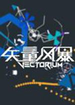 矢量风暴(Vectorium)PC中文硬盘版