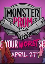 魔物学院:毕业舞会(Monster Prom)PC硬盘版