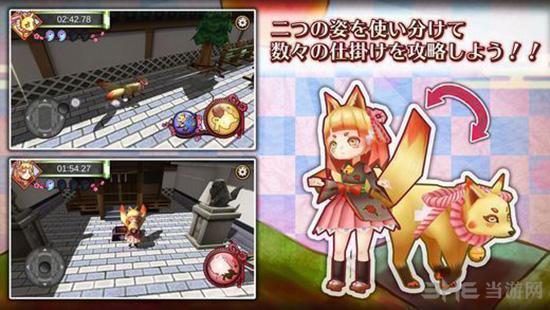 妖狐酱与老年九尾截图1