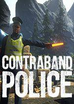走私警察(Contraband Police)PC中文硬盘版
