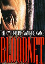 血网(BloodNet)破解版