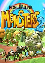 像素垃圾:妖怪2(PixelJunk Monsters 2)PC未加密硬盘版