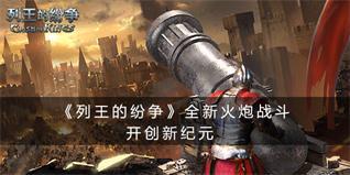 《列王的纷争》全新火炮战斗 开创新纪元