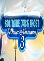 冰冻纸牌接龙:冬季冒险3
