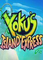 Yoku的小岛之旅