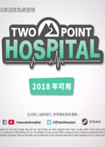 双点医院(Two Point Hospital)PC中文破解版v1.3.21000