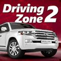 驾驶区2破解版(Driving Zone 2)安卓版v0.56