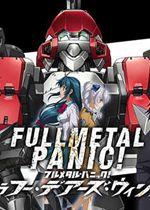 全金属狂潮:谁与争锋(Full Metal Panic! Fight Who Dares Wins)PC中文未加密硬盘版