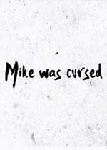 被诅咒的麦克
