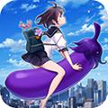茄子少女�o限玉魂安卓版v1.0.0