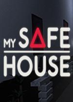 我的安全屋