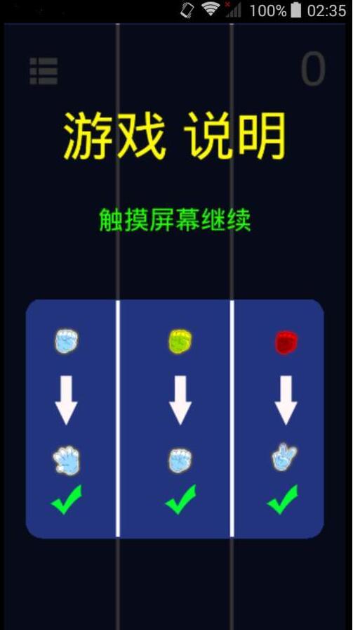 反应力测试游戏截图2