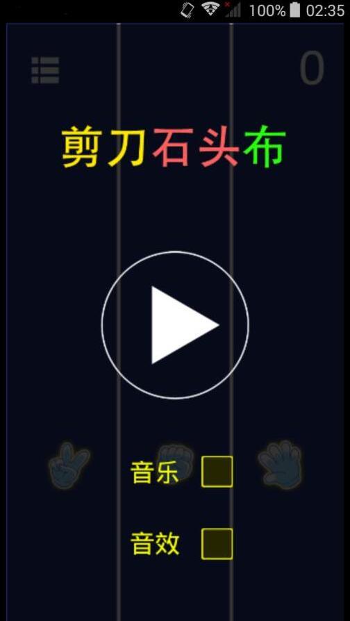 反应力测试游戏截图1