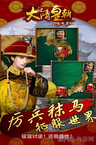 大清王朝之大梦英雄截图2