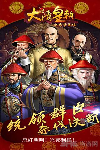 大清王朝之大梦英雄截图4