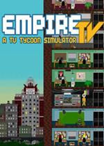 帝国电视大亨(Empire TV Tycoon)破解版