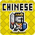中国地牢冒险免费版V1.0.0