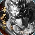 布武天下安卓版v2.2