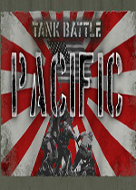 坦克大战:太平洋战役