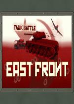 坦克大战:东部战线(Tank Battle: East Front)破解版