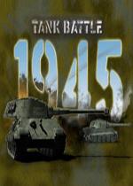 坦克大战:1945(Tank Battle: 1945)破解版