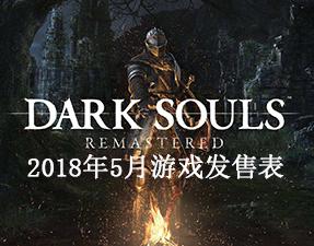 2018年5月游戏发售表 5月有哪些好玩的游戏