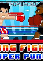 拳击战士:超级拳击(Boxing Fighter : Super punch)硬盘版