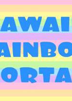 卡哇伊彩虹门(Kawaii Rainbow Portal)硬盘版
