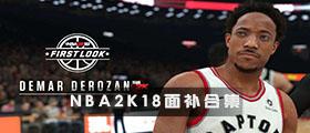 NBA2K18面补整合