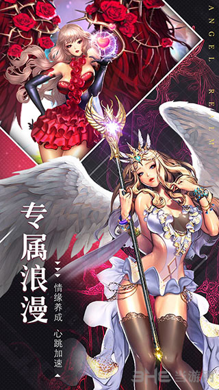 天使圣域截图3