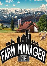 农场经理2018(Farm Manager 2018)PC硬盘版