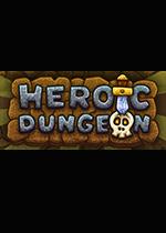 英雄地牢(Heroic Dungeon)硬盘版