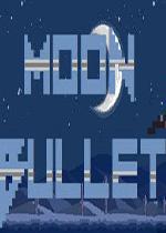 月亮子弹(Moon Bullet)破解版