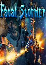 致命猛攻者(Fatal Stormer)PC中文硬盘版
