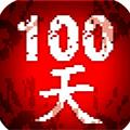 噩梦100天安卓版V2.2
