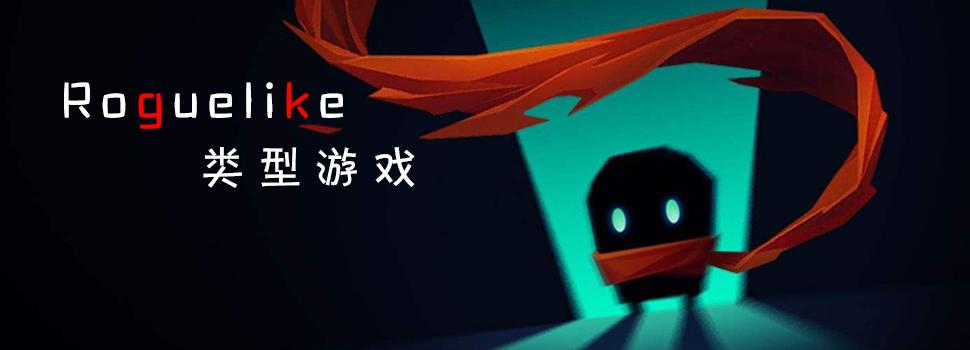 roguelike类型游戏_roguelike游戏推荐_roguelike游戏下载_当游网