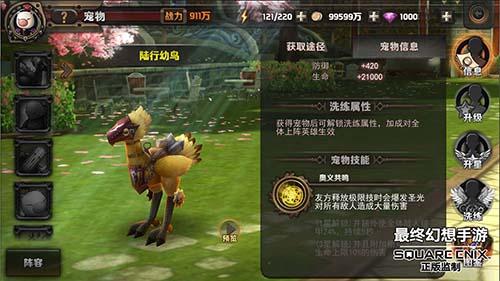 最终幻想:觉醒图片1