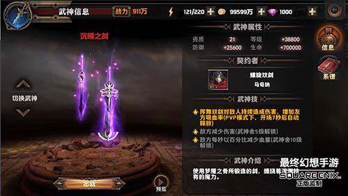 最终幻想:觉醒图片3
