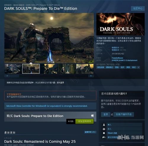 黑暗之魂重制版游戏图片1