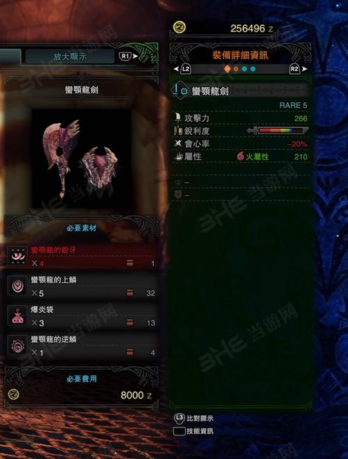 怪物猎人世界蛮颚龙剑游戏图片